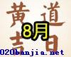 2014年8月雷竞技官网app黄道吉日好日子大全