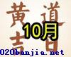 2014年10月雷竞技官网app黄道吉日好日子大全